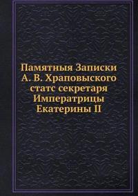 Pamyatnyya Zapiski A. V. Hrapovyskogo, STATS Sekretarya Imperatritsy Ekateriny II