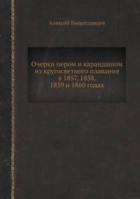 Ocherki Perom I Karandashom Iz Krugosvetnogo Plavaniya V 1857, 1858, 1859 I 1860 Godah