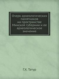 Ocherk Arheologicheskih Pamyatnikov Na Prostranstve Minskoj Gubernii I Ee Arheologicheskoe Znachenie