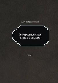 Generalissimus Knyaz Suvorov Tom 3