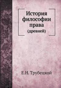 Istoriya Filosofii Prava (Drevnej)