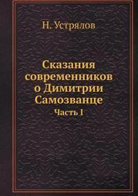 Skazaniya Sovremennikov O Dimitrii Samozvantse Chast I