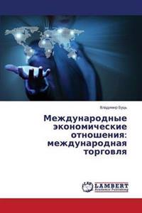 Mezhdunarodnye Ekonomicheskie Otnosheniya: Mezhdunarodnaya Torgovlya