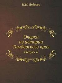 Ocherki Iz Istorii Tambovskogo Kraya Vypusk 6