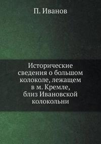 Istoricheskie Svedeniya O Bolshom Kolokole, Lezhaschem V M. Kremle, Bliz Ivanovskoj Kolokolni