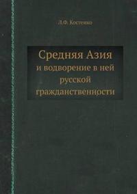 Srednyaya Aziya I Vodvorenie V Nej Russkoj Grazhdanstvennosti