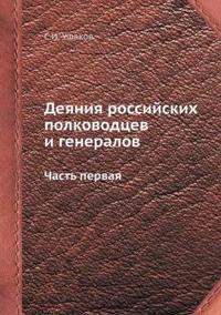 Deyaniya Rossijskih Polkovodtsev I Generalov Chast Pervaya