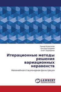 Iteratsionnye Metody Resheniya Variatsionnykh Neravenstv