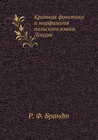 Kratkaya Fonetika I Morfologiya Polskogo Yazyka. Lektsii
