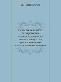 Istoriya O Kazakah Zaporozhskih Kak Onye Iz Drevnih Let Zachalisya, I Otkuda Svoe Proishozhdenie Imeyut, I V Kakom Sostoyanii Nahodyatsya
