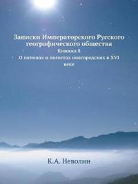 Zapiski Imperatorskogo Russkogo Geograficheskogo Obschestva Knizhka 8. O Pyatinah I Pogostah Novgorodskih V XVI Veke
