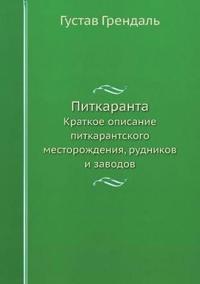 Pitkaranta Kratkoe Opisanie Pitkarantskogo Mestorozhdeniya, Rudnikov I Zavodov