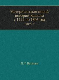 Materialy Dlya Novoj Istorii Kavkaza S 1722 Po 1803 God Chast 3