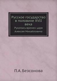 Russkoe Gosudarstvo V Polovine XVII Veka Rukopis Vremen Tsarya Alekseya Mihajlovicha
