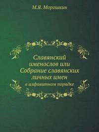 Slavyanskij Imenoslov Ili Sobranie Slavyanskih Lichnyh Imen V Alfavitnom Poryadke