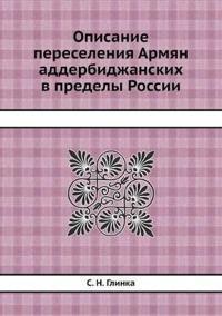 Opisanie Pereseleniya Armyan Adderbidzhanskih V Predely Rossii
