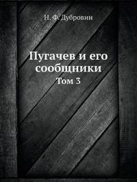 Pugachev I Ego Soobschniki Tom 3