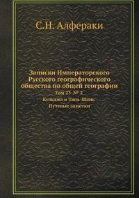 Zapiski Imperatorskogo Russkogo Geograficheskogo Obschestva Po Obschej Geografii Tom 23 2 Kuldzha I Tyan-Shan Putevye Zametki