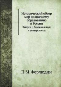Istoricheskij Obzor Mer Po Vysshemu Obrazovaniyu V Rossii Vypusk 1. Akademiya Nauk I Universitety
