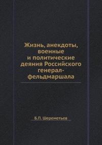 Zhizn, Anekdoty, Voennye I Politicheskie Deyaniya Rossijskogo General-Feldmarshala