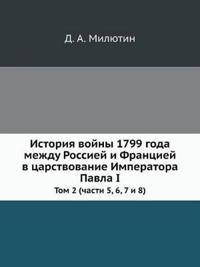Istoriya Vojny 1799 Goda Mezhdu Rossiej I Frantsiej V Tsarstvovanie Imperatora Pavla I Tom 2 (Chasti 5, 6, 7 I 8)