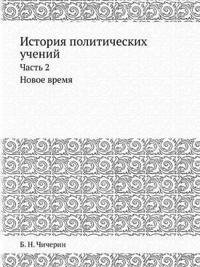 Istoriya Politicheskih Uchenij Chast 2. Novoe Vremya