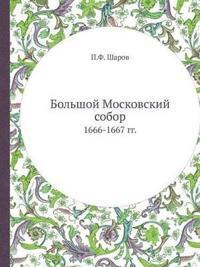 Bolshoj Moskovskij Sobor 1666-1667 Gg.