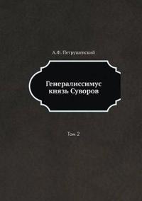 Generalissimus Knyaz Suvorov Tom 2