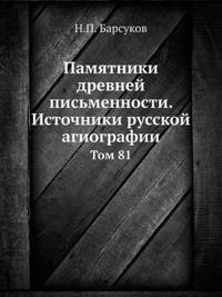 Pamyatniki Drevnej Pismennosti. Istochniki Russkoj Agiografii Tom 81