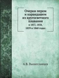 Ocherki Perom I Karandashem Iz Krugosvetnogo Plavaniya V 1857, 1858, 1859 I 1860 Godah