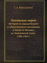 Litovskie Evrei Istoriya Ih Yuridicheskogo I Obschestvennogo Polozheniya V Litve OT Vitovta Do Lyublinskoj Unii. 1388-1569 G.