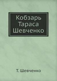 Kobzar Tarasa Shevchenko