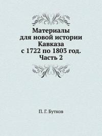 Materialy Dlya Novoj Istorii Kavkaza S 1722 Po 1803 God. Chast 2