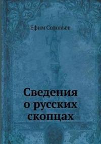 Svedeniya O Russkih Skoptsah