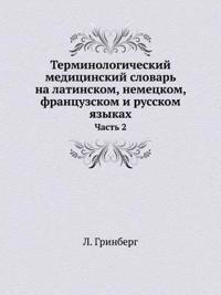 Terminologicheskij Meditsinskij Slovar Na Latinskom, Nemetskom, Frantsuzskom I Russkom Yazykah Chast 2