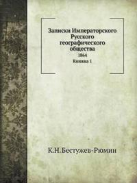 Zapiski Imperatorskogo Russkogo Geograficheskogo Obschestva 1864. Knizhka 1