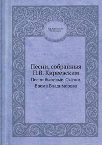 Pesni, Sobrannyya P.V. Kireevskim Pesni Bylevye. Skazki. Vremya Vladimorovo