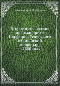Vtoroe Puteshestvie Arhimandrita Porfiriya Uspenskogo V Sinajskij Monastyr V 1850 Godu