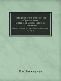 Istoricheskoe Obozrenie Obrazovaniya Rossijsko-Amerikanskoj Kompanii I Dejstviya Ee Do Nastoyaschego Vremeni Chast 1