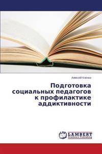 Podgotovka Sotsial'nykh Pedagogov K Profilaktike Addiktivnosti