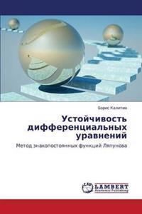 Ustoychivost' Differentsial'nykh Uravneniy