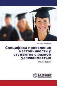 Spetsifika Proyavleniya Nastoychivosti U Studentov S Raznoy Uspevaemost'yu