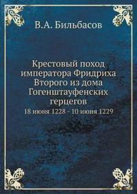 Krestovyj Pohod Imperatora Fridriha Vtorogo Iz Doma Gogenshtaufenskih Gertsegov 18 Iyunya 1228 - 10 Iyunya 1229