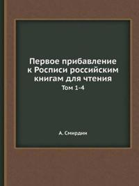 Pervoe Pribavlenie K Rospisi Rossijskim Knigam Dlya Chteniya Tom 1-4