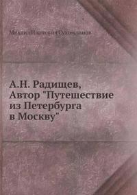 """A.N. Radischev, Avtor """"Puteshestvie Iz Peterburga V Moskvu"""""""