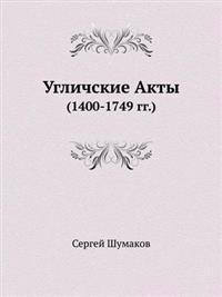 Uglichskie Akty (1400-1749 Gg.)