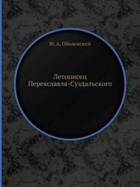 Letopisets Pereyaslavlya-Suzdalskogo