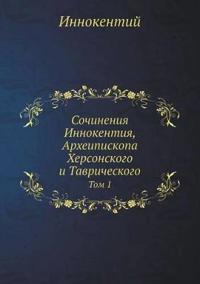 Sochineniya Innokentiya, Arheipiskopa Hersonskogo I Tavricheskogo Tom 1