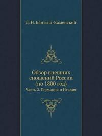 Obzor Vneshnih Snoshenij Rossii (Po 1800 God) Chast 2. Germaniya I Italiya