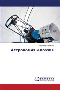 Astronomiya I Poeziya